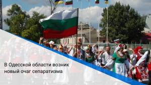 В Одесской области возник новый очаг сепаратизма