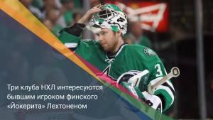 Три клуба НХЛ интересуются бывшим игроком финского «Йокерита» Лехтоненом