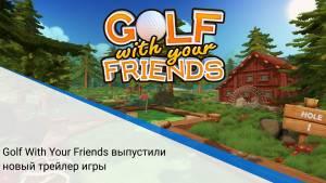 Golf With Your Friends выпустили новый трейлер игры