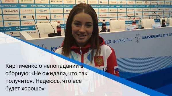 Кирпиченко о непопадании в сборную: «Не ожидала, что так получится. Надеюсь, что все будет хорошо»