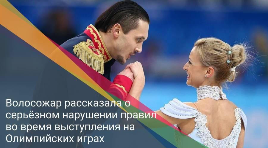 Волосожар рассказала о серьёзном нарушении правил во время выступления на Олимпийских играх