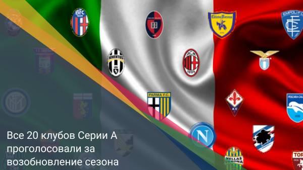 Все 20 клубов Серии А проголосовали за возобновление сезона