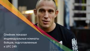 Олейник показал индивидуальные комнаты бойцов, подготовленные кUFC 249