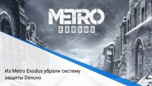 Из Metro Exodus убрали систему защиты Denuvo
