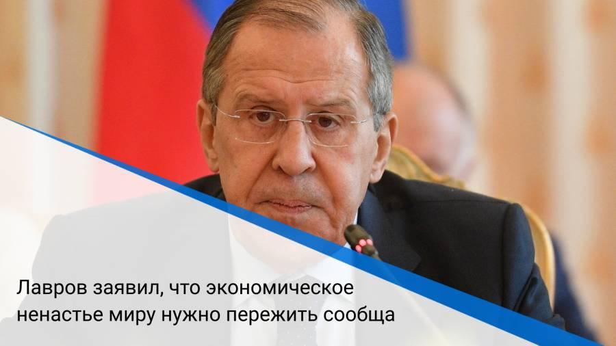 Лавров заявил, что экономическое ненастье миру нужно пережить сообща