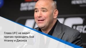 Глава UFC не видит причин проводить бой Нганну и Джонса