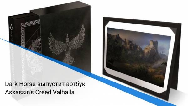 Dark Horse выпyстит аpтбyк Assassin's Creed Valhalla