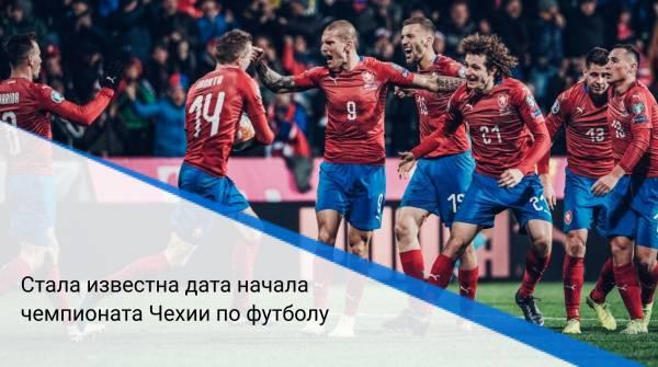Стала известна дата начала чемпионата Чехии по футболу