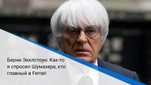 Берни Экклстоун: Как-то я спросил Шумахера, кто главный в Ferrari