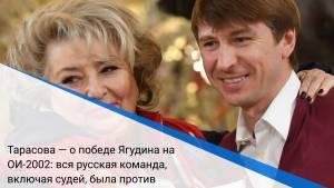 Тарасова — о победе Ягудина на ОИ-2002: вся русская команда, включая судей, была против