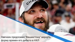 """Овечкин предложил """"Вашингтону"""" вернуть форму времен его дебюта в НХЛ"""