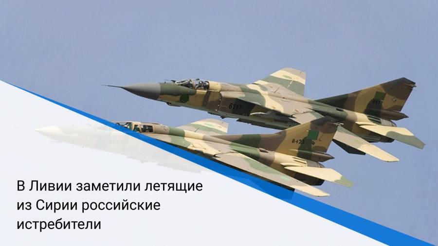 В Ливии заметили летящие изСирии российские истребители