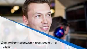 Даниил Квят вернулся к тренировкам на трассе