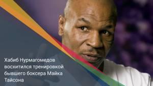 Хабиб Нурмагомедов восхитился тренировкой бывшего боксера Майка Тайсона