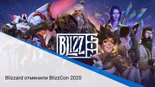Blizzard отменили BlizzCon 2020