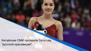 """Китайские СМИ прозвали Загитову """"русской красавицей"""""""