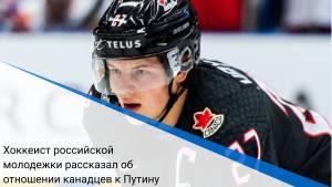 Хоккеист российской молодежки рассказал об отношении канадцев к Путину