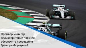 Премьер-министр Великобритании поручил обеспечить проведение Гран-при Формулы-1