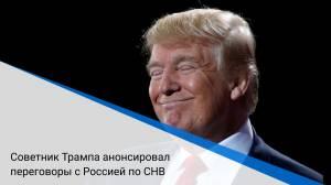 Советник Трампа анонсировал переговоры с Россией по СНВ