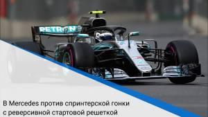 В Mercedes против спринтерской гонки с реверсивной стартовой решеткой