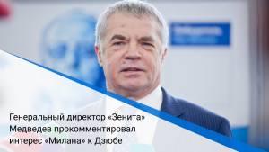 Генеральный директор «Зенита» Медведев прокомментировал интерес «Милана» к Дзюбе