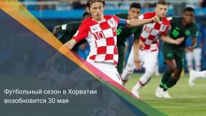 Футбольный сезон в Хорватии возобновится 30 мая