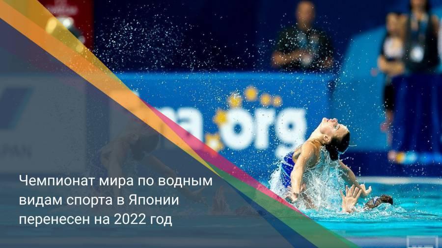 Чемпионат мира по водным видам спорта в Японии перенесен на 2022 год