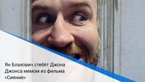 Ян Блахович стебёт Джона Джонса мемом из фильма «Сияние»