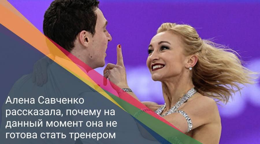 Алена Савченко рассказала, почему на данный момент она не готова стать тренером