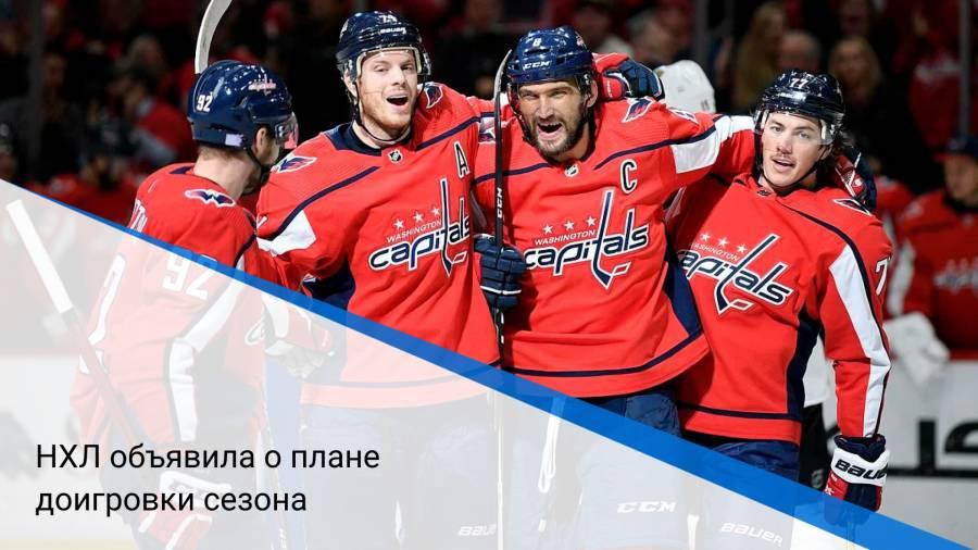 НХЛ объявила о плане доигровки сезона