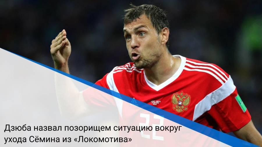 Дзюба назвал позорищем ситуацию вокруг ухода Сёмина из «Локомотива»