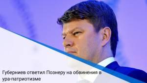 Губерниев ответил Познеру на обвинения в ура-патриотизме