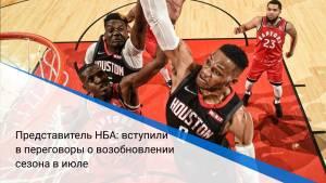 Представитель НБА: вступили в переговоры о возобновлении сезона в июле