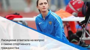 Ласицкене ответила на вопрос о смене спортивного гражданства