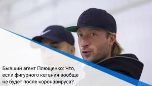 Бывший агент Плющенко: Что, если фигурного катания вообще не будет после коронавируса?