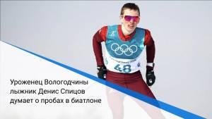 Уроженец Вологодчины лыжник Денис Спицов думает о пробах в биатлоне