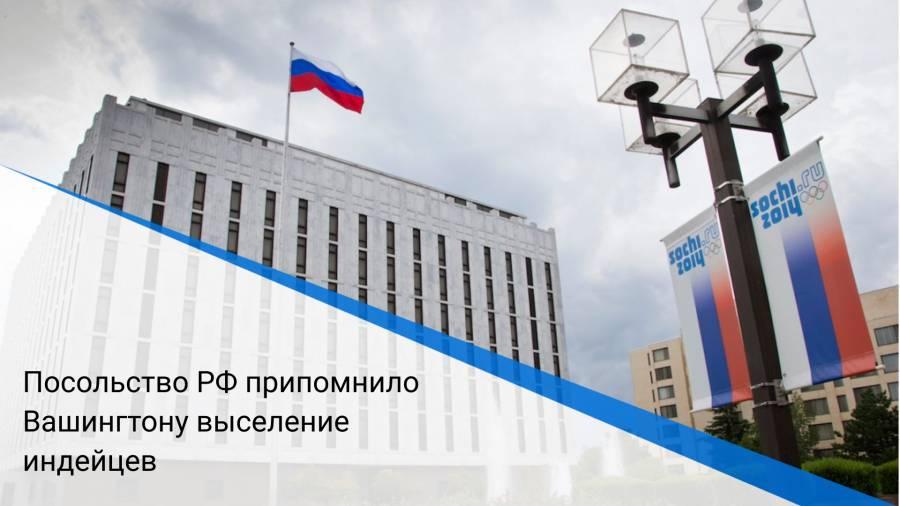 Посольство РФ припомнило Вашингтону выселение индейцев