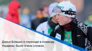 Дарья Блашко о переходе в команду Украины: было очень сложно