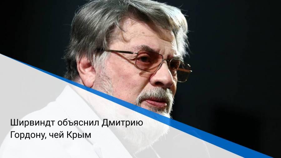 Ширвиндт объяснил Дмитрию Гордону, чей Крым