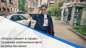 «Опасно, говорят, в городе». Сотникова опубликовала фото на улице без маски