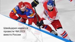 Швейцария надеется провести ЧМ-2023 вместо России