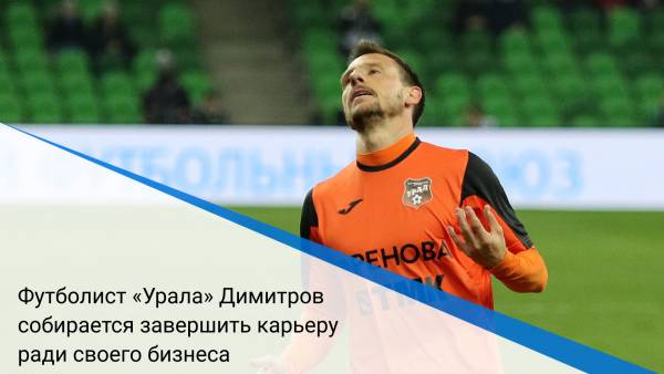 Футболист «Урала» Димитров собирается завершить карьеру ради своего бизнеса