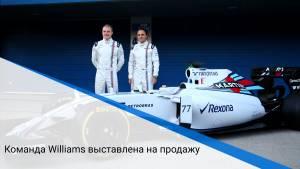 Команда Williams выставлена на продажу
