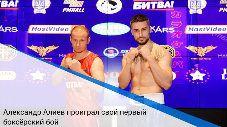 Александр Алиев проиграл свой первый боксёрский бой