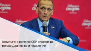 Васильев: в кризисе СБР виноват не только Драчев, но и правление