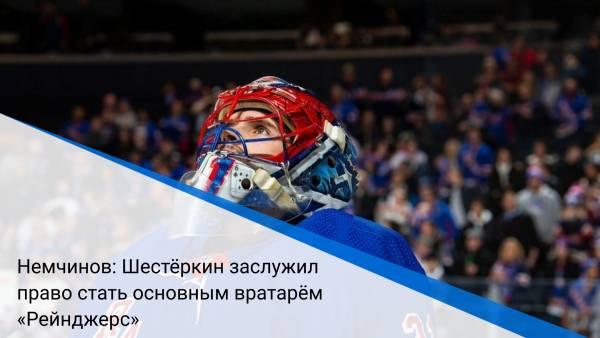 Немчинов: Шестёркин заслужил право стать основным вратарём «Рейнджерс»