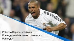 Роберто Карлос: «Неймар, Роналду или Месси не сравнятся с Роналдо»