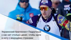 Украинский биатлонист Пидручный: у нас нет столько денег, чтобы идти в ногу с ведущими странами