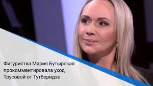 Фигуристка Мария Бутырская прокомментировала уход Трусовой от Тутберидзе