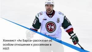 Хоккеист «Ак Барса» рассказал об особом отношении к россиянам в НХЛ